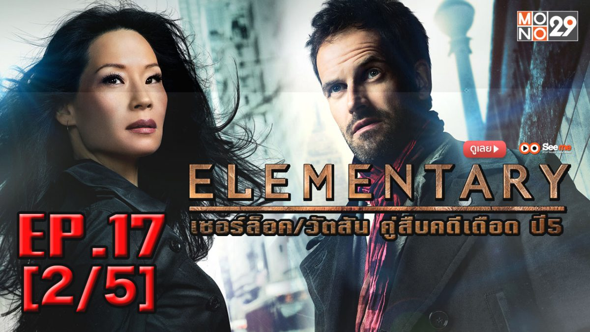 Elementary เชอร์ล็อค/วัตสัน คู่สืบคดีเดือด ปี 5 EP.17 [2/5]