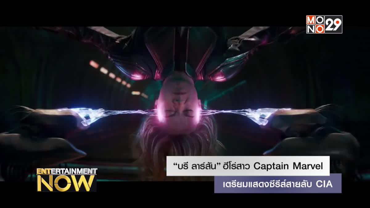 """""""บรี ลาร์สัน"""" ฮีโร่สาว Captain Marvel เตรียมแสดงซีรีส์สายลับ CIA"""