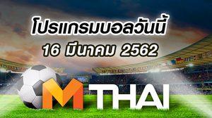 โปรแกรมฟุตบอล ประจำวันเสาร์ที่ 16 มีนาคม 2562