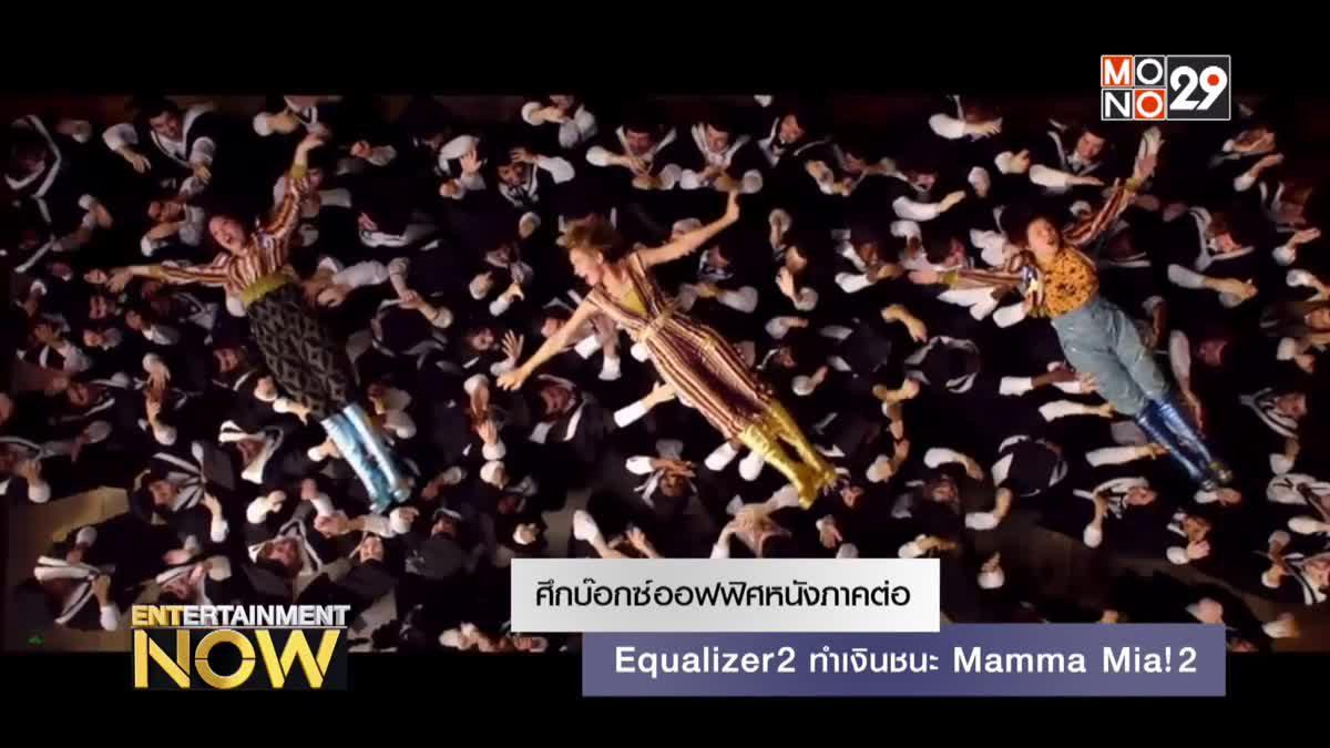 ศึกบ๊อกซ์ออฟฟิศหนังภาคต่อ Equalizer 2 ทำเงินชนะ Mamma Mia! 2