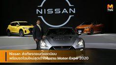 Nissan ส่งทัพรถยนต์ยอดนิยม พร้อมรถโฉมใหม่สุดเร้าใจในงาน Motor Expo 2020