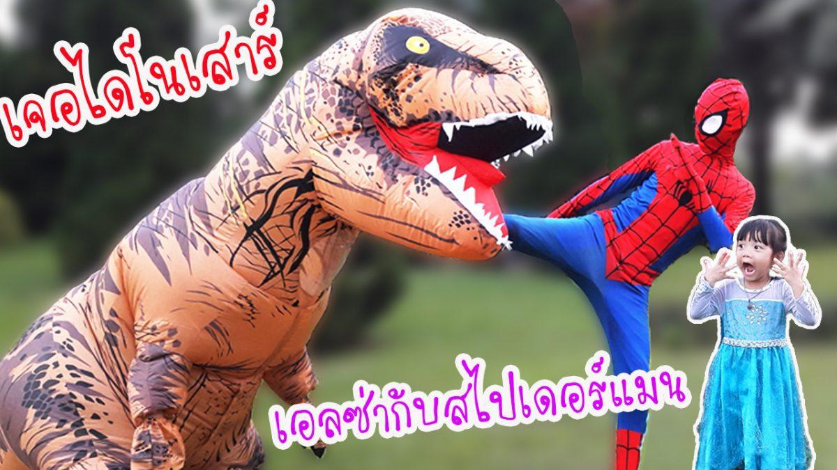 เอลซ่ากับสไปเดอร์แมนเจอไดโนเสาร์!! ทั้งคู่จะเอาตัวรอดได้ไหม?? | ละครสั้นหรรษา น้องดีไซน์