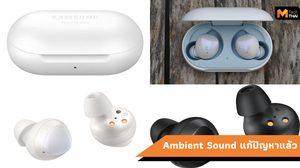 Samsung Galaxy Buds ได้อัพเดตใหม่ แก้ปัญหา Ambient Sound เพิ่มคุณภาพเสียง