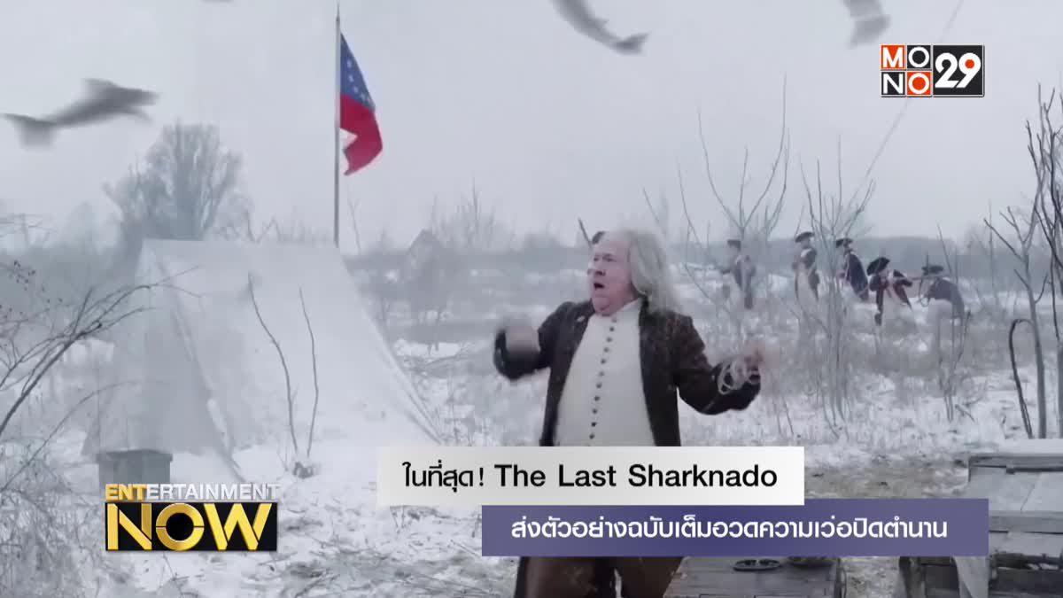 ในที่สุด! The Last Sharknado ส่งตัวอย่างฉบับเต็มอวดความเว่อร์ปิดตำนาน