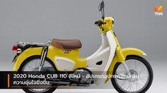 2020 Honda CUB 110 สีใหม่ – อัปเกรดอุปกรณ์ใหม่เพิ่มความอุ่นใจยิ่งขึ้น