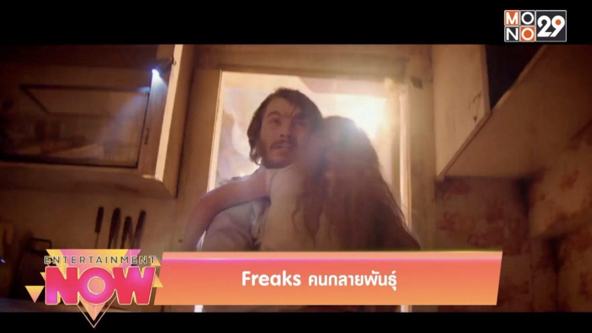 Movie Review : Freaks คนกลายพันธุ์