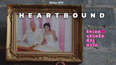 Heartbound รักเอย… จริงหรือที่ว่าหวาน