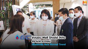 GC ส่งมอบ Wall Shield ให้กับสยามพารากอน เพื่อตอบรับ New Normal Trend