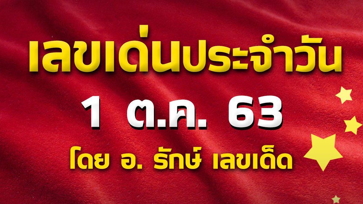 ปรับโฉมใหม่ เลขเด่นประจำวันที่ 1 ต.ค. 63 กับ อ.รักษ์ เลขเด็ด #ฮานอย