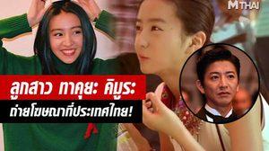 ยิ่งโตยิ่งสวย! โคคิ ลูกสาวพระเอกดัง ทาคุยะ คิมูระ ถ่ายโฆษณาที่ประเทศไทย!!