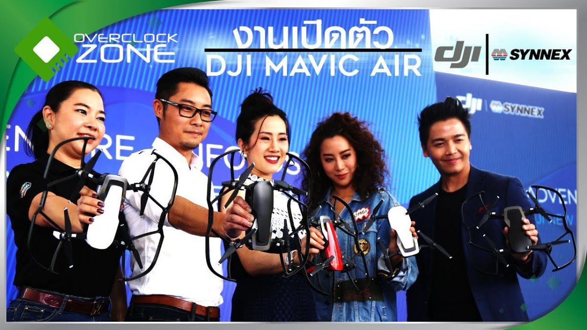 DJI เปิดตัว Mavic Air |โดรนพับได้รุ่นใหม่ล่าสุด พร้อมพกพาไปได้ทุกที่