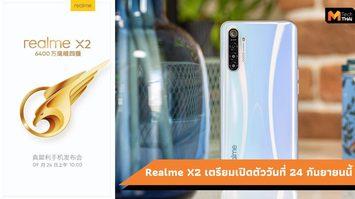 ยืนยัน Realme เปิดตัว Realme X2 รุ่นใหม่ เร็วๆ นี้ ที่ประเทศจีน