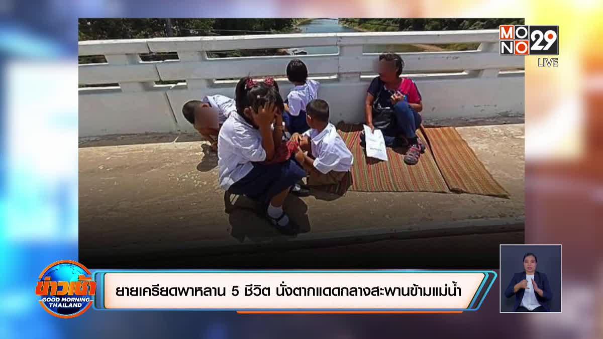 ย่า 63 ปีสุดเครียดพาหลานนั่งตากแดดกลางสะพานข้ามแม่น้ำ