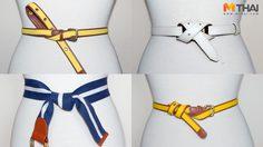 20 วิธีคาดเข็มขัดแบบชิคๆ ให้เก๋อย่างมีสไตล์ ลืมไปได้เลยกับวิธีการคาดเข็มขัดแบบเดิมๆ