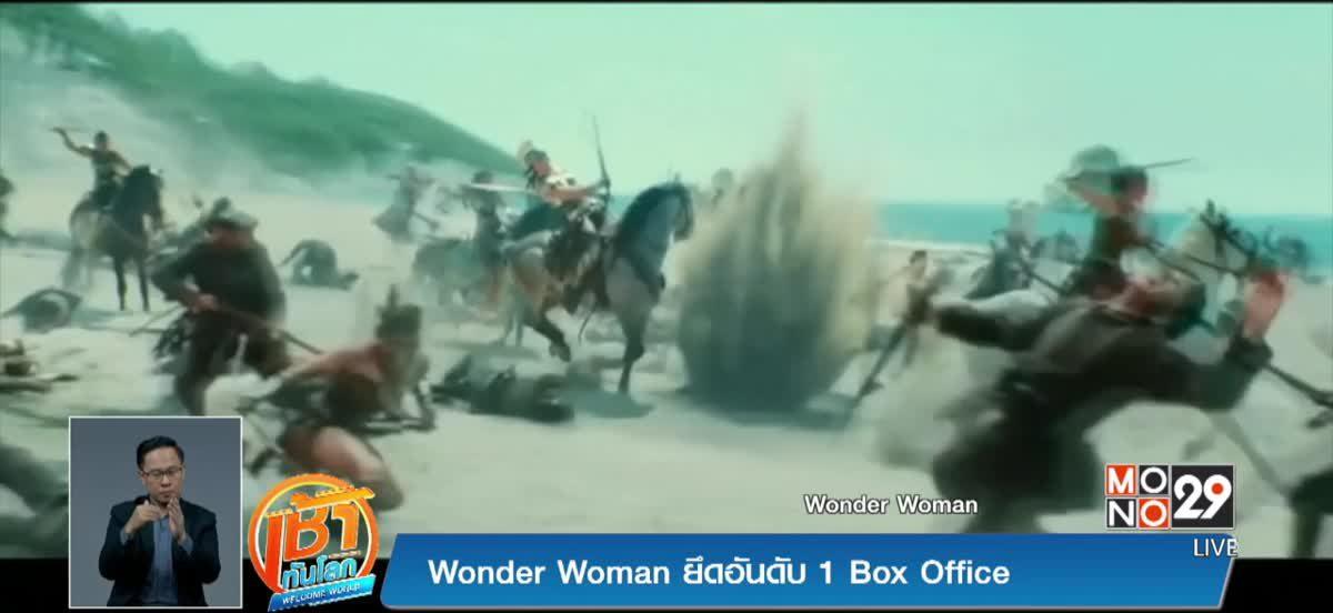 Wonder Woman ยึดอันดับ 1 Box Office
