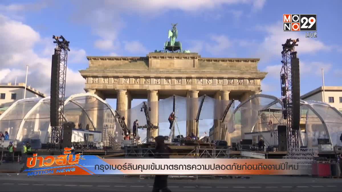 กรุงเบอร์ลินคุมเข้มมาตรการความปลอดภัยก่อนถึงงานปีใหม่