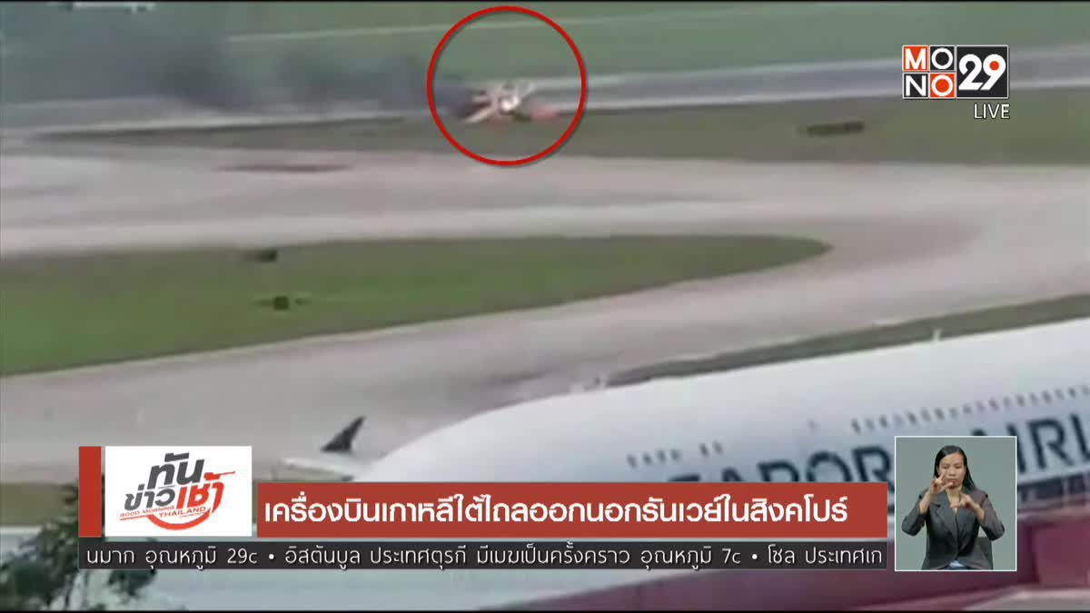 เครื่องบินเกาหลีใต้ไถลออกนอกรันเวย์ในสิงคโปร์