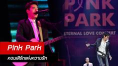 ก้อง – กบ – ปุ๊ – ป๊อด นำทีมทัพศิลปิน ขึ้นคอนเสิร์ตการกุศล Pink Park