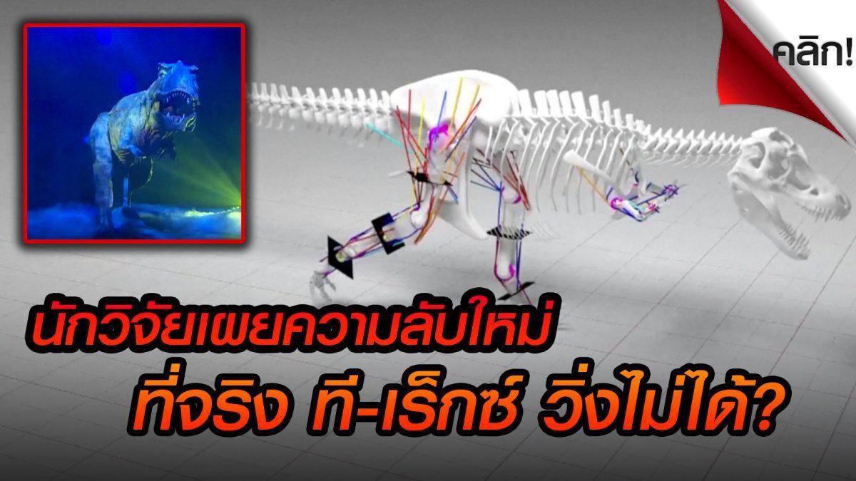 """(คลิปทดลอง) นักวิจัยชี้ ไดโนเสาร์ """"ที-เร็กซ์"""" วิ่งไม่ได้ จริงหรือ?"""