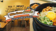 รีวิวร้าน Bibim house (บิบิมเฮาท์) อาหารเกาหลีราคาย่อมเยา