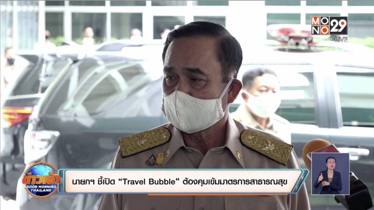 """นายกฯ ชี้เปิด """"Travel Bubble"""" ต้องคุมเข้มมาตรการสาธารณสุข"""