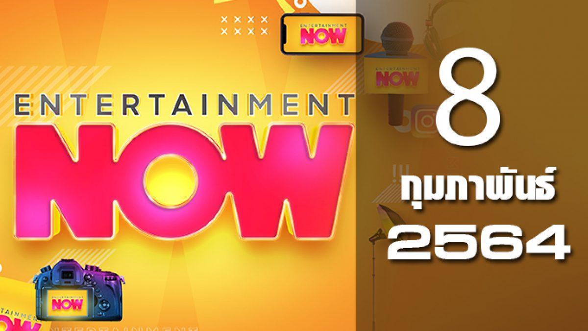 Entertainment Now 08-02-64