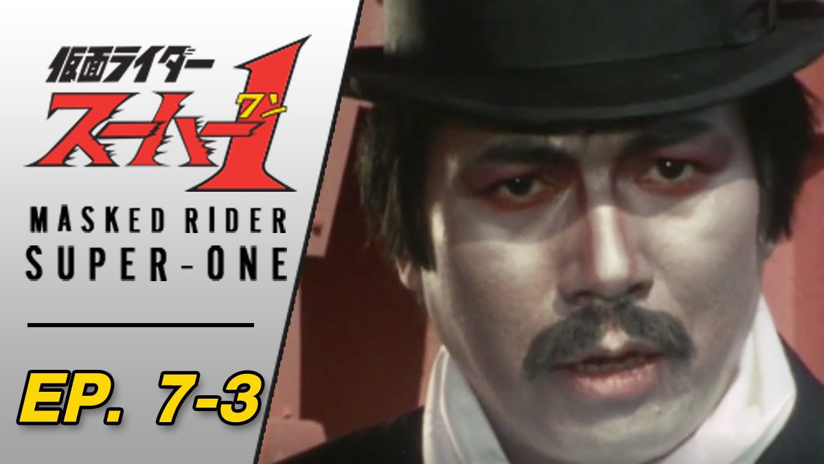 Masked Rider Super One ตอนที่ 7-3