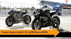 Triumph Daytona Moto2 765 เวอร์ชั่นวิ่งบนถนนได้จริง เปิดตัวอย่างเป็นทางการ