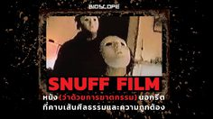 Snuff film: หนัง(ว่าด้วยการฆาตกรรม)นอกรีต ที่คาบเส้นศีลธรรมและความถูกต้อง