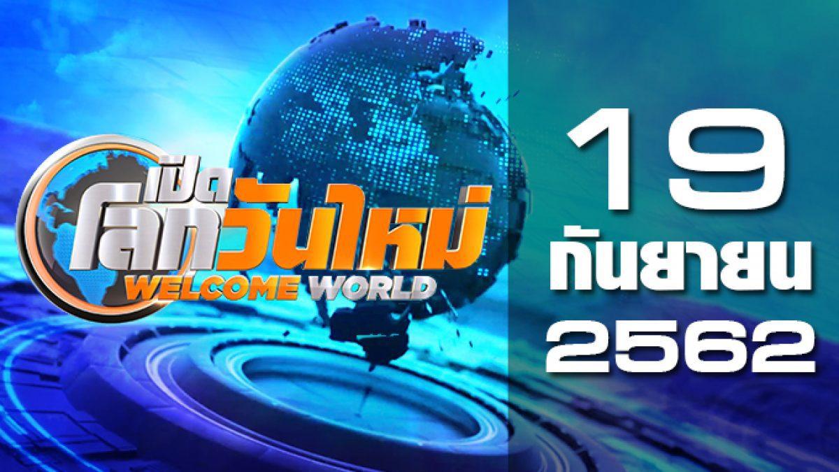 เปิดโลกวันใหม่ Welcome World 19-09-62