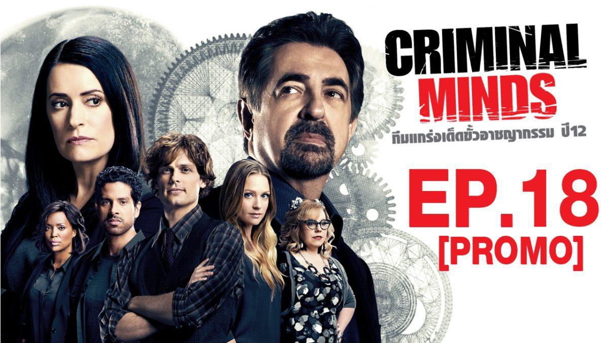 Criminal Mind ทีมแกร่งเด็ดขั้วอาชญากรรม ปี12 EP.18 [PROMO]