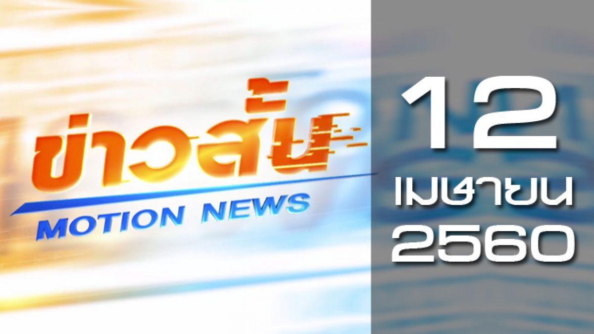 ข่าวสั้น Motion News Break 1 12-04-60