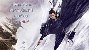 ประกาศผล : หนังใหม่ รอบพิเศษ Sword Master 3D ดาบปราบเทวดา