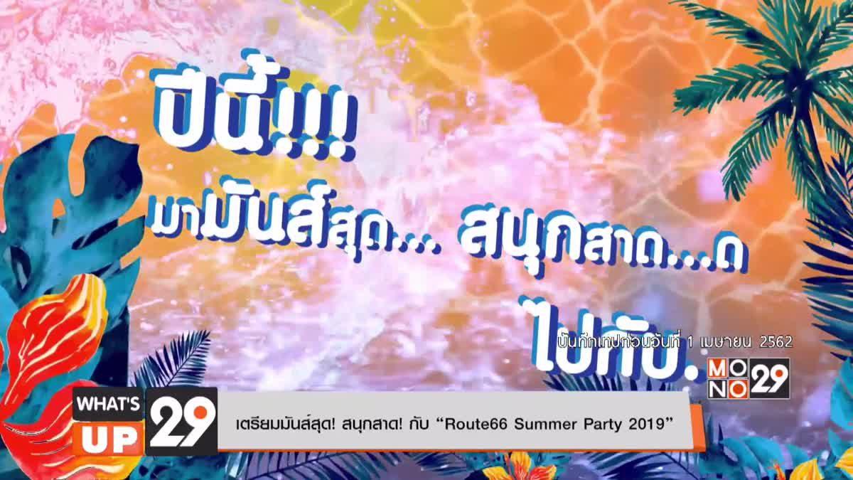"""เตรียมมันส์สุด! สนุกสาด! กับ """"Route66 Summer Party 2019"""""""