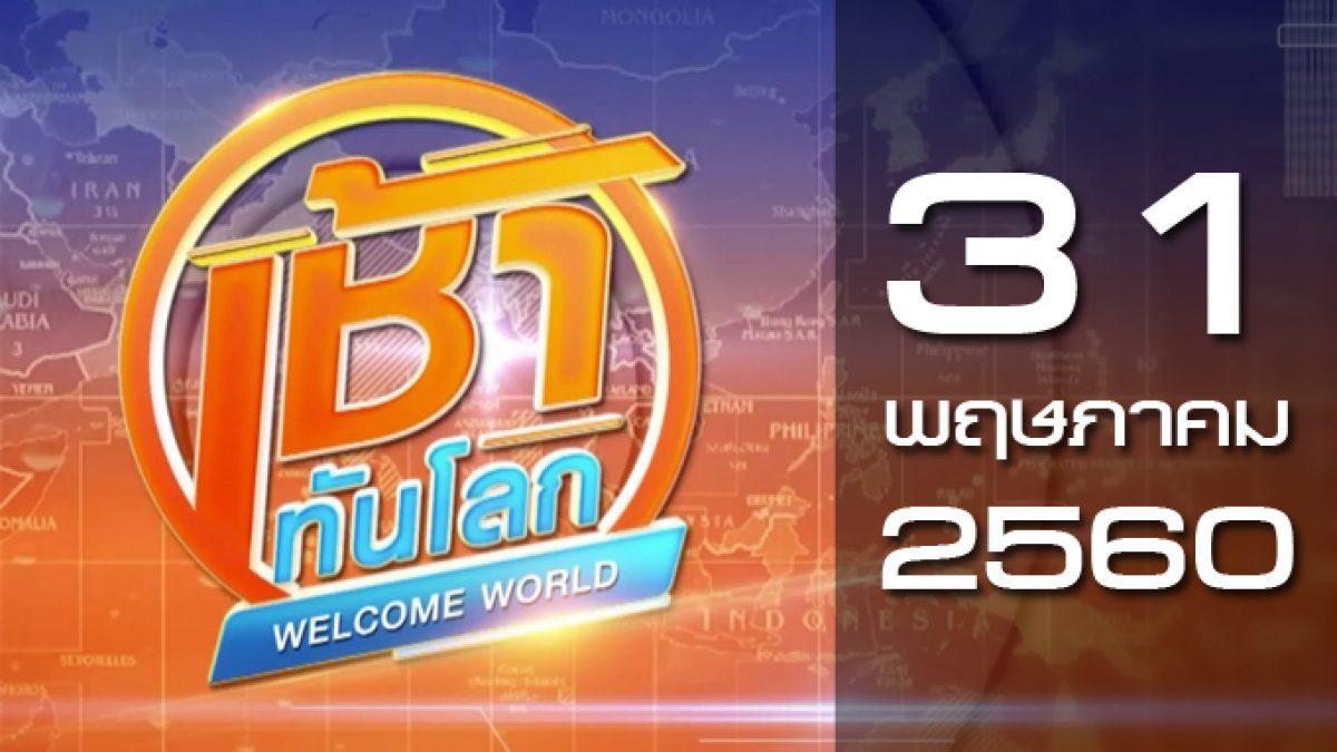 เช้าทันโลก Welcome World 31-05-60