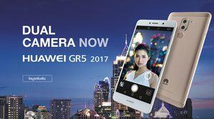 หัวเว่ย เปิดตัว Huawei GR5 2017 สมาร์ทโฟนกล้องคู่กับราคาเพียง 8,900 บาท