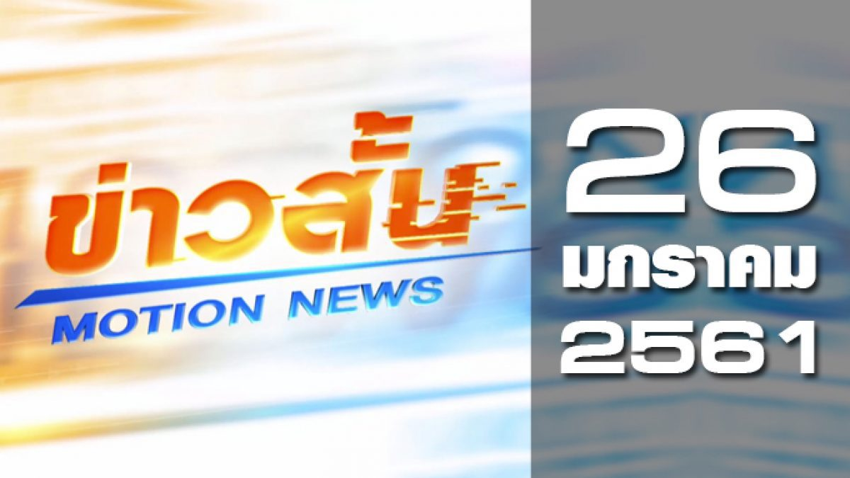 ข่าวสั้น Motion News Break 2 26-01-61
