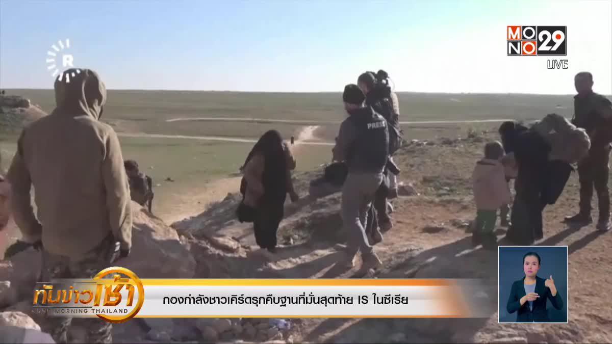 กองกำลังชาวเคิร์ดรุกคืบฐานที่มั่นสุดท้าย IS ในซีเรีย