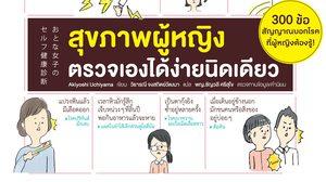 แนะนำหนังสือ เกี่ยวกับสุขภาพของผู้หญิง คู่มือให้ผู้หญิงวัยทำงาน