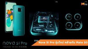 คาดว่าจะได้เห็น Huawei Nova 5i Pro ในวันที่ 26 กรกฎาคมนี้