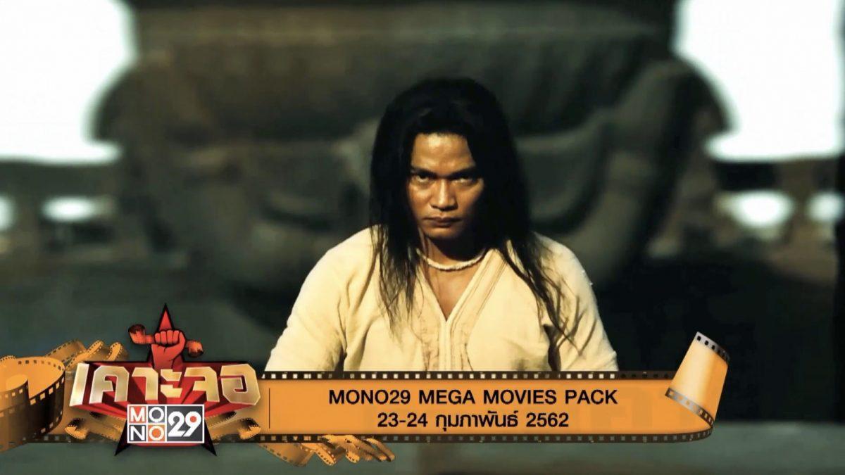 [เคาะจอ 29] MONO29 MEGA MOVIES PACK 23-24 กุมภาพันธ์ 2562 (23-02-62)
