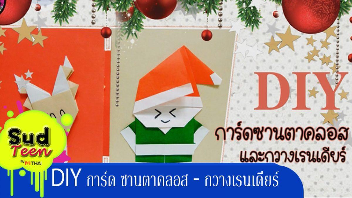 วิธีพับกระดาษorigami กวางเรนเดียร์ - ซานตาคลอส