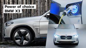 Power of choice เปิด 3 ทางเลือกที่ยากจะปฏิเสธของ BMW X3