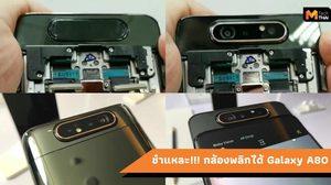 (ชมคลิป) Samsung Galaxy A80 กล้องพลิกหมุนได้ด้วยมอเตอร์เพียงตัวเดียว