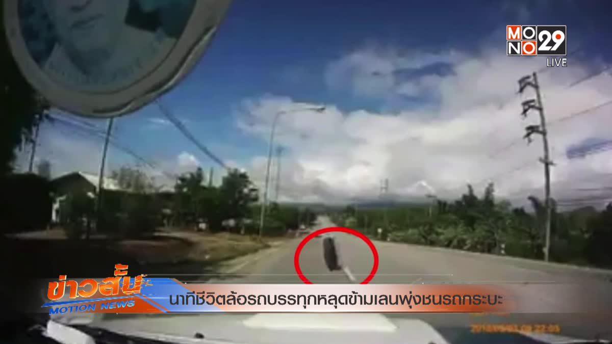 นาทีชีวิตล้อรถบรรทุกหลุดข้ามเลนพุ่งชนรถกระบะ
