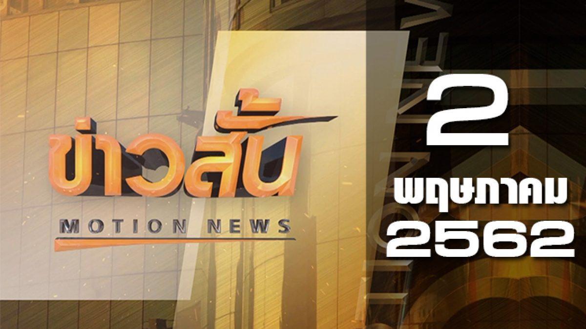 ข่าวสั้น Motion News Break 2 02-05-62