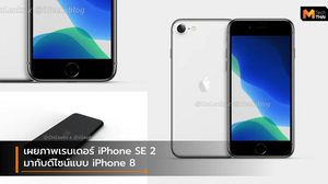 เผยภาพเรนเดอร์ iPhone 9 หรือ SE 2 มากับดีไซน์แบบ iPhone 8