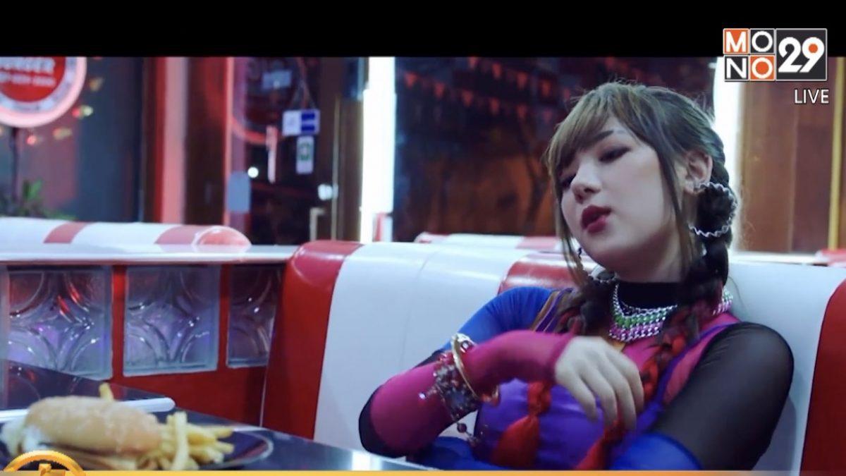 """มาแล้ว! MV """"คิดมากน่า"""" ซิงเกิ้ลใหม่ของ """"พลอยชมพู"""""""