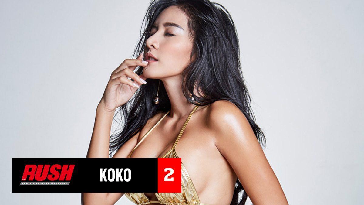 พิสูจน์ความเซ็กซี่คมเข้มในสไตล์ของน้องโกโก้จาก RUSH Special Issue By Ballube Thailand