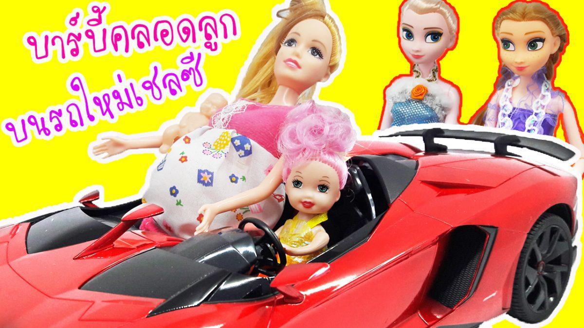บาร์บี้คลอดลูกบนรถใหม่ของเชลซี่ เอลซ่ากับอันนาตกใจแทบแย่ | ละครสั้นเจ้าหญิง